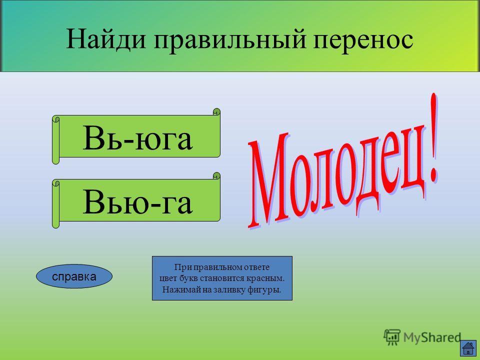 Перенос слова Одну букву нельзя оставлять на строке и нельзя переносить на другую строку. Мягкий знак всегда переносится с согласной буквой.
