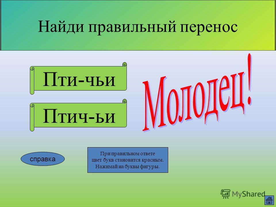 Найди правильный перенос Се-мья Семь-я справка При правильном ответе цвет букв становится красным. Нажимай на буквы фигуры.