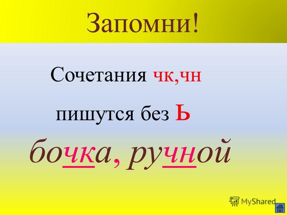 Найди правильный перенос Пти-чьи Птич-ьи справка При правильном ответе цвет букв становится красным. Нажимай на буквы фигуры.