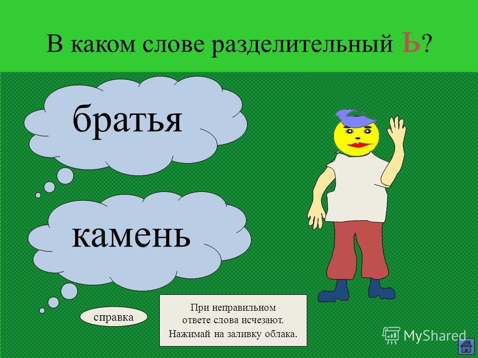 В каком слове разделительный ь ? жильцы перья справка При неправильном ответе слова исчезают. Нажимай на заливку облака.
