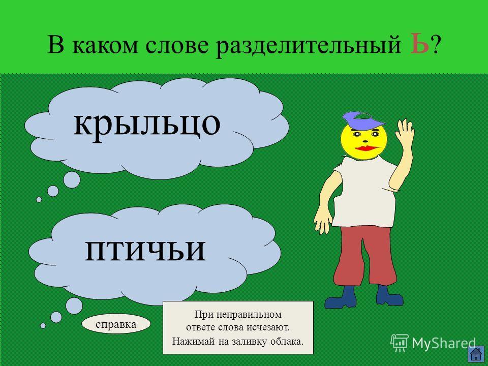 В каком слове разделительный ь ? здоровье тетрадь справка При неправильном ответе слова исчезают. Нажимай на заливку облака.