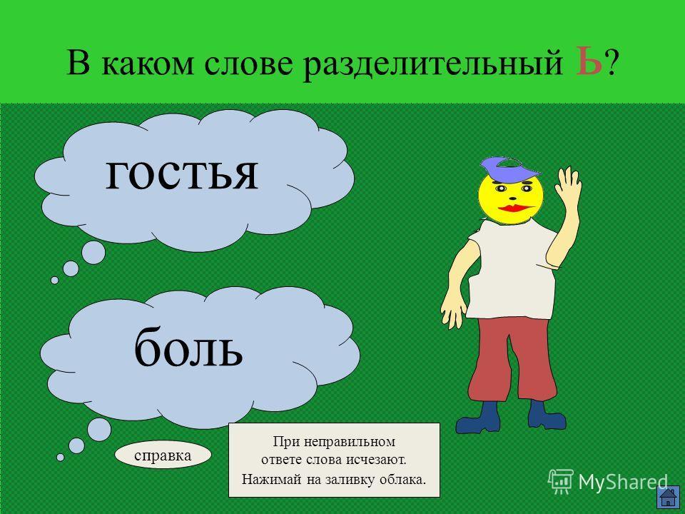 В каком слове разделительный ь ? вьюга Ольга справка При неправильном ответе слова исчезают. Нажимай на заливку облака.