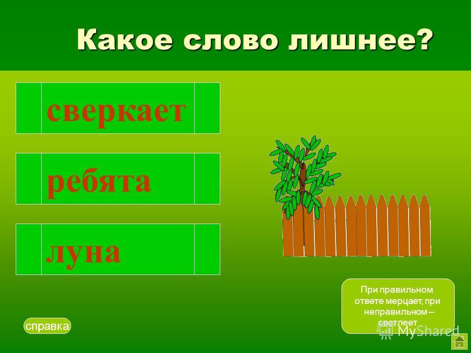 Какое слово лишнее? Какое слово лишнее? овощи полезные фрукты При правильном ответе мерцает, при неправильном – светлеет справка