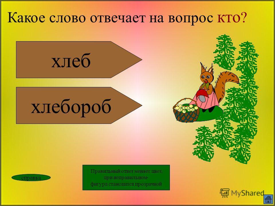 Какое слово отвечает на вопрос кто ? ученик учёба справка Правильный ответ меняет цвет, при неправильном- фигура становится прозрачной