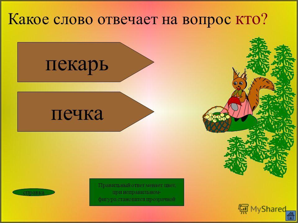 Какое слово отвечает на вопрос кто ? хлебороб хлеб справка Правильный ответ меняет цвет, при неправильном- фигура становится прозрачной