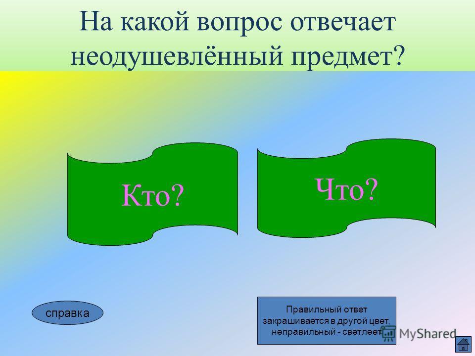 Какое слово отвечает на вопрос кто ? улей пчела справка Правильный ответ меняет цвет, при неправильном- фигура становится прозрачной