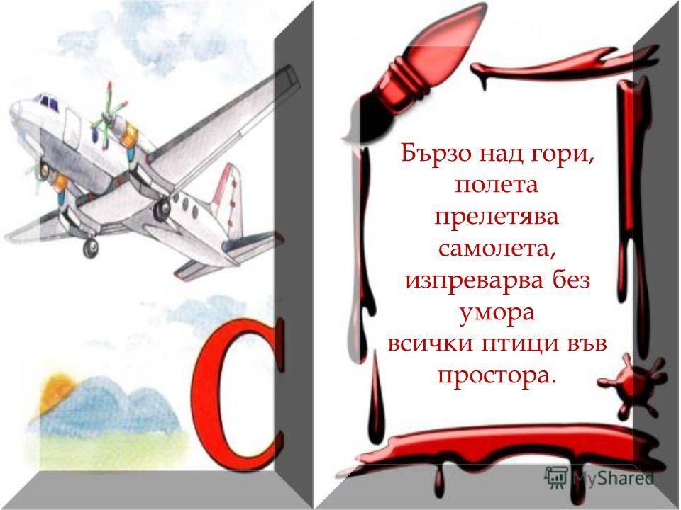 Бързо над гори, полета прелетява самолета, изпреварва без умора всички птици във простора.