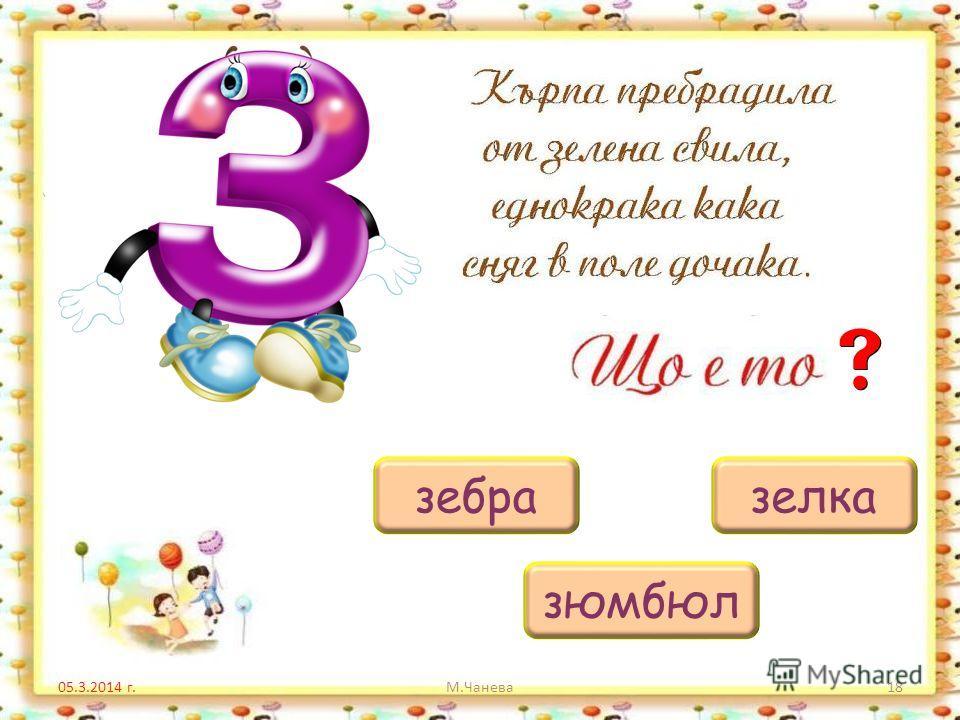 05.3.2014 г.М.Чанева17