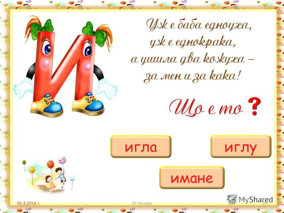 05.3.2014 г.М.Чанева19