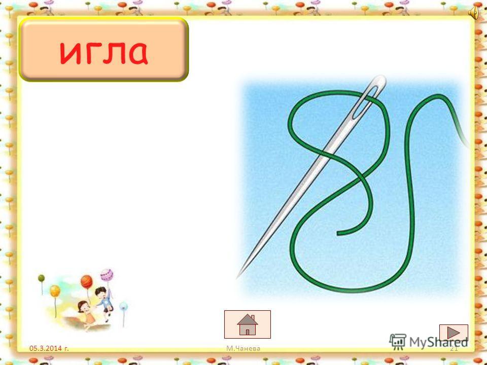 05.3.2014 г. иглаиглу имане М.Чанева20