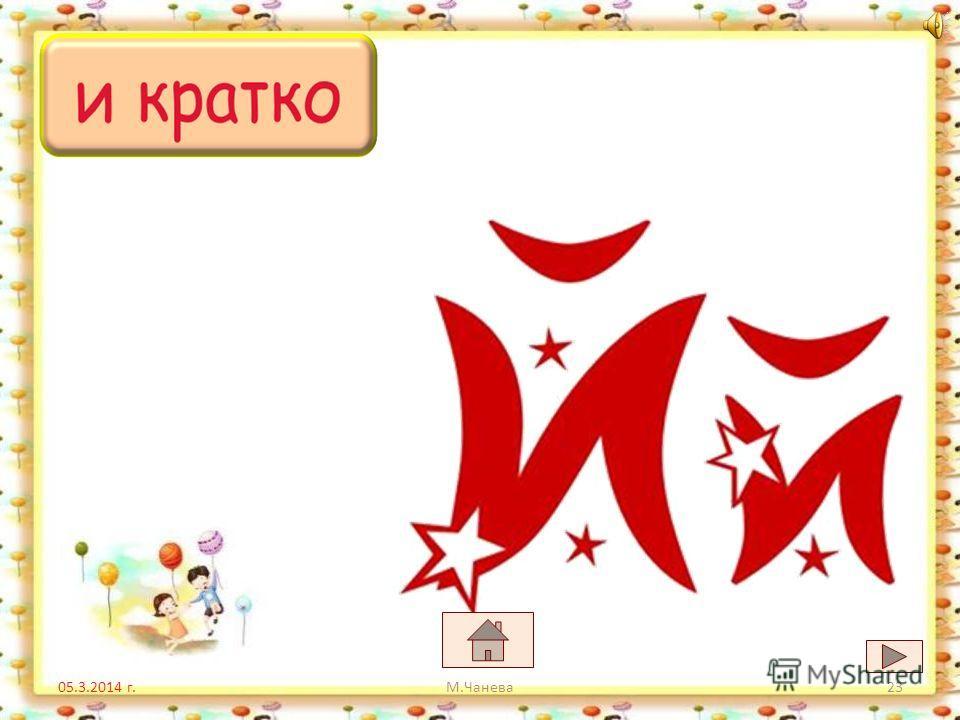 05.3.2014 г. йодйога и кратко М.Чанева22
