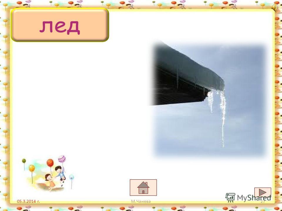 05.3.2014 г. люляклед ласо М.Чанева26
