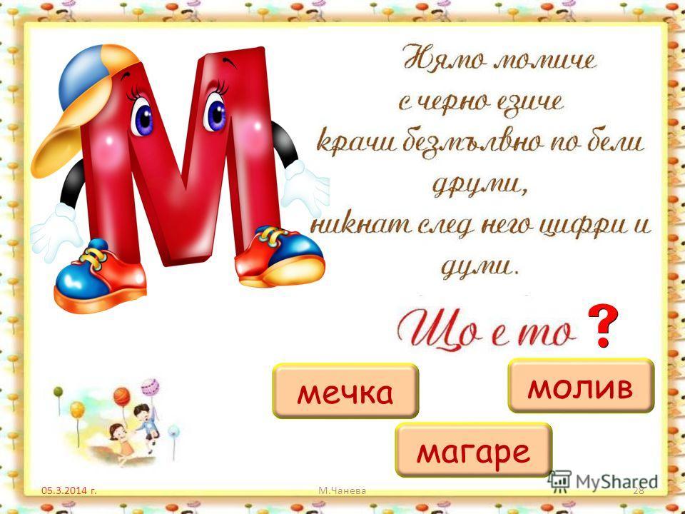 05.3.2014 г.М.Чанева27