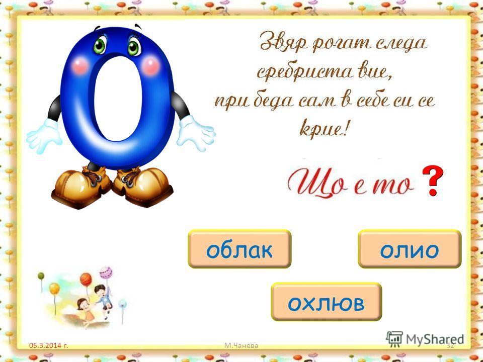 05.3.2014 г.М.Чанева31