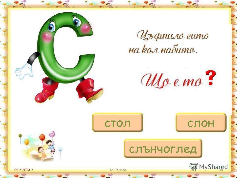 05.3.2014 г.М.Чанева37