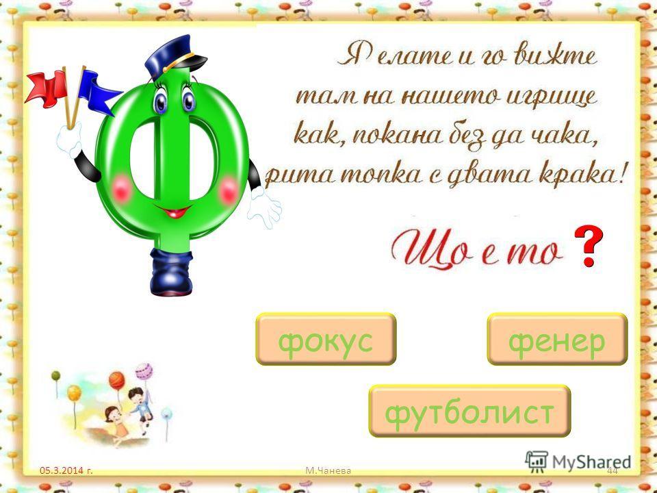 05.3.2014 г.М.Чанева43