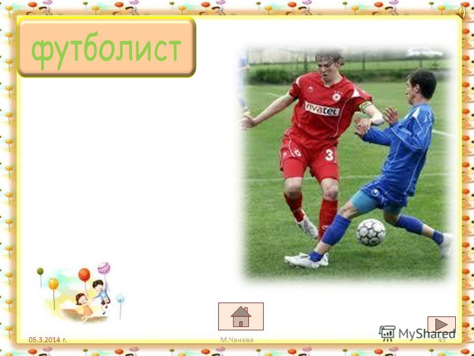 05.3.2014 г. фокусфенер футболист М.Чанева44