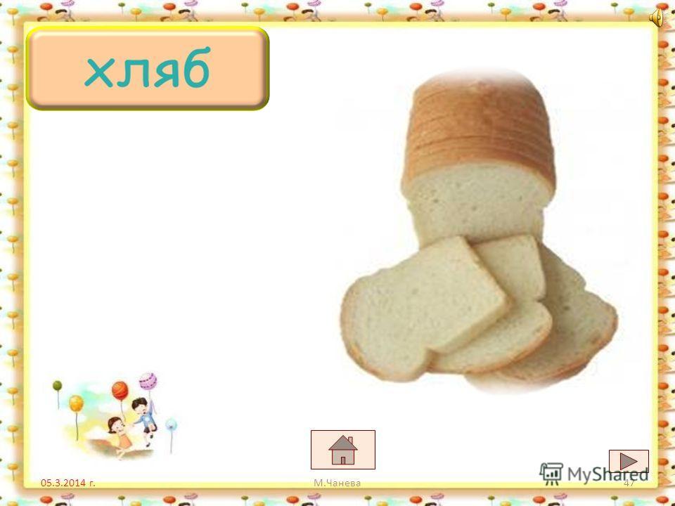 05.3.2014 г. хлябхраст храна М.Чанева46