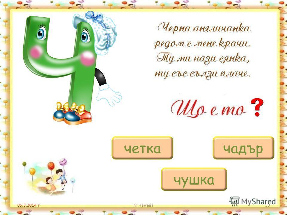 05.3.2014 г.М.Чанева49