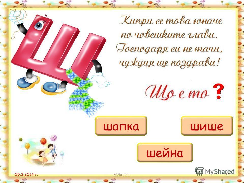 05.3.2014 г.М.Чанева51