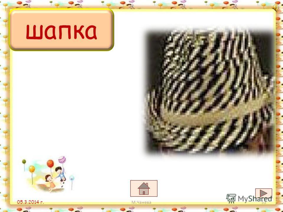 05.3.2014 г. шапкашише шейна М.Чанева52