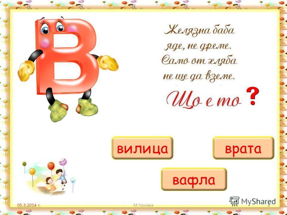 05.3.2014 г. М.Чанева7