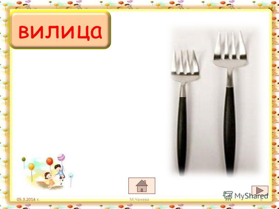 05.3.2014 г. вилицаврата вафла М.Чанева8