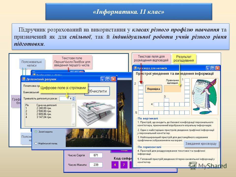 «Інформатика. 11 клас» Підручник розрахований на використання у класах різного профілю навчання та призначений як для спільної, так й індивідуальної роботи учнів різного рівня підготовки.