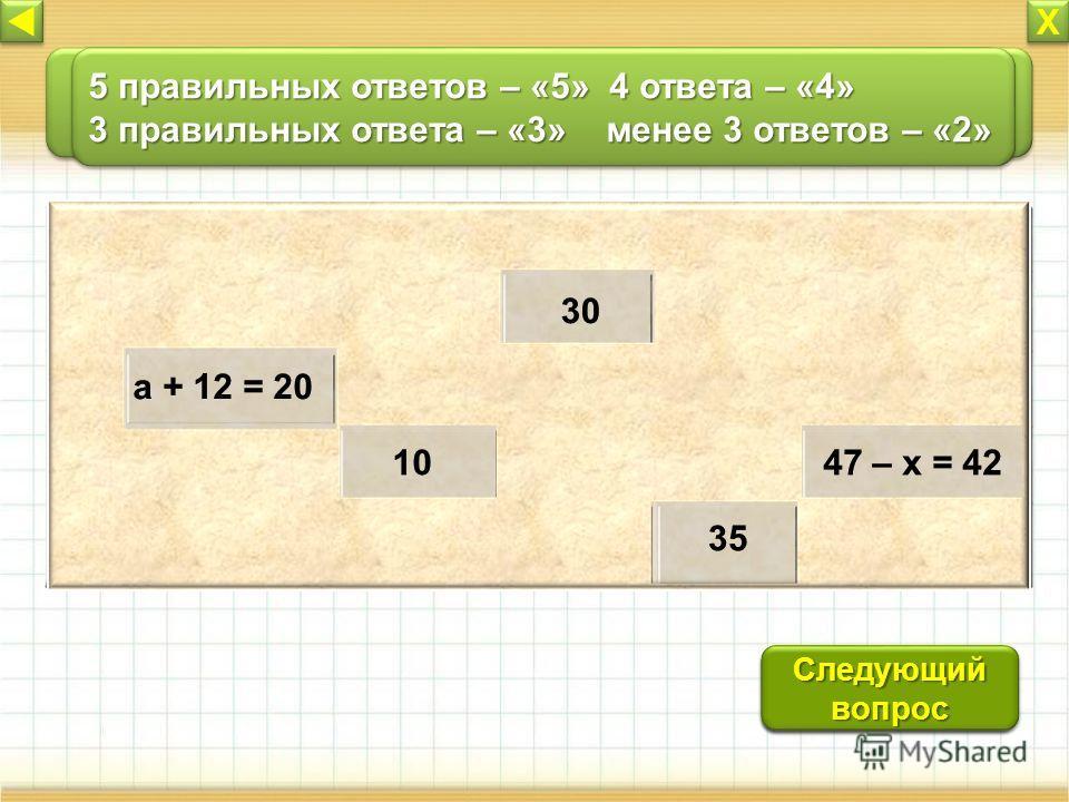 Моя оценка 1. Какая из записей представляет уравнение? 2. Укажи значение k в уравнении k + 5 = 15 3. Какое из чисел является решением уравнения х – 9 = 21? 4. Найди значение у в уравнении 50 – у = 15 5. Решением какого уравнения является число 5? Про
