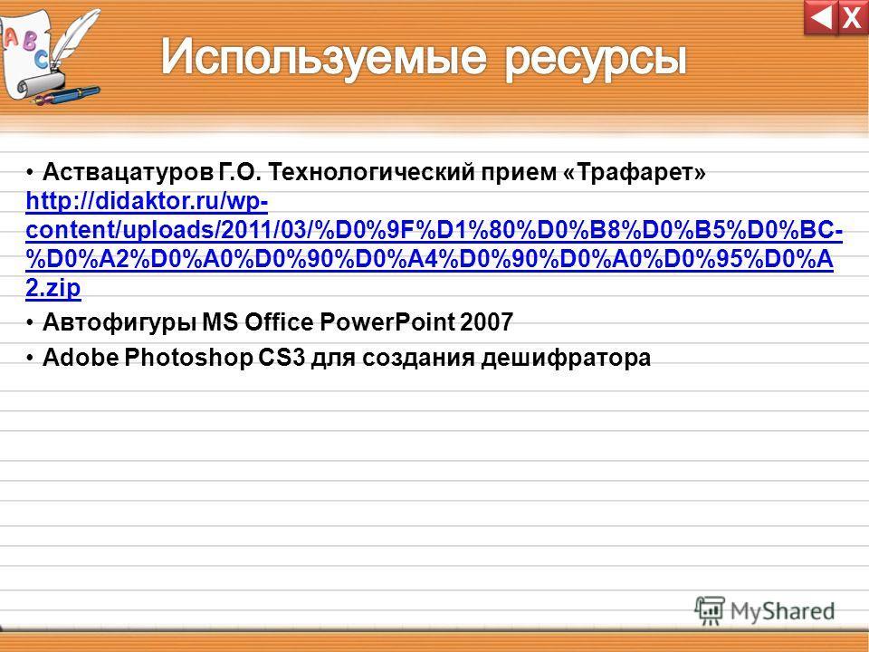 Аствацатуров Г.О. Технологический прием «Трафарет» http://didaktor.ru/wp- content/uploads/2011/03/%D0%9F%D1%80%D0%B8%D0%B5%D0%BC- %D0%A2%D0%A0%D0%90%D0%A4%D0%90%D0%A0%D0%95%D0%A 2.zip http://didaktor.ru/wp- content/uploads/2011/03/%D0%9F%D1%80%D0%B8%