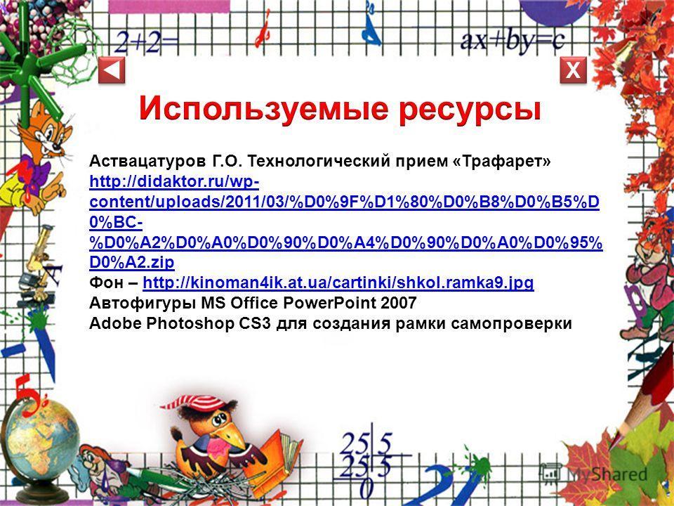 Аствацатуров Г.О. Технологический прием «Трафарет» http://didaktor.ru/wp- content/uploads/2011/03/%D0%9F%D1%80%D0%B8%D0%B5%D 0%BC- %D0%A2%D0%A0%D0%90%D0%A4%D0%90%D0%A0%D0%95% D0%A2.zip http://didaktor.ru/wp- content/uploads/2011/03/%D0%9F%D1%80%D0%B8