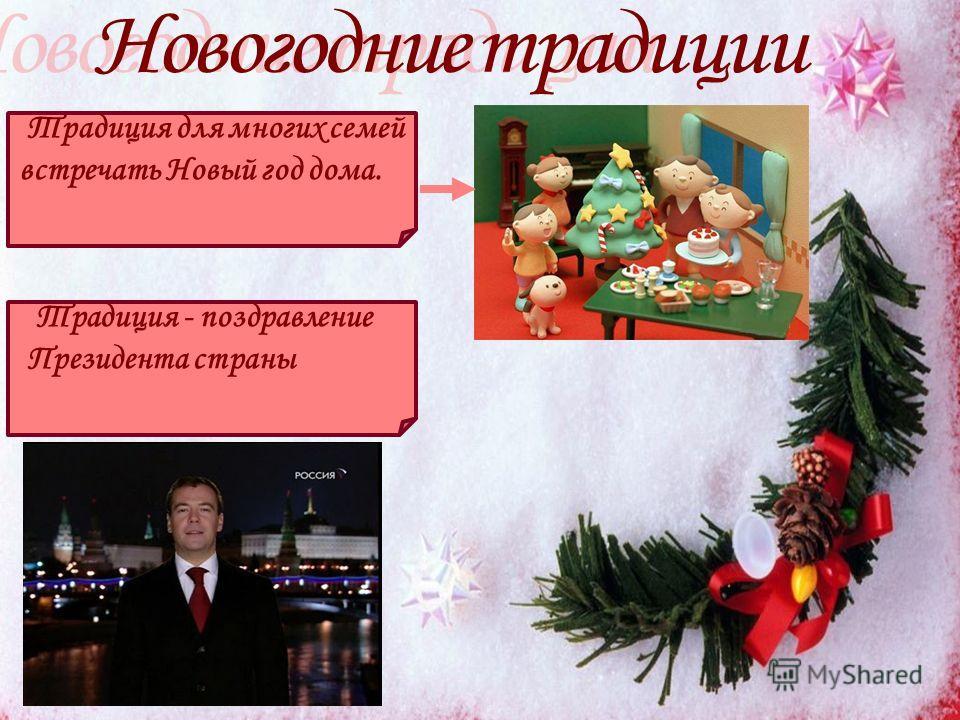 Традиция для многих семей встречать Новый год дома. Традиция - поздравление Президента страны