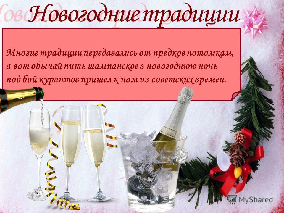 Многие традиции передавались от предков потомкам, а вот обычай пить шампанское в новогоднюю ночь под бой курантов пришел к нам из советских времен.