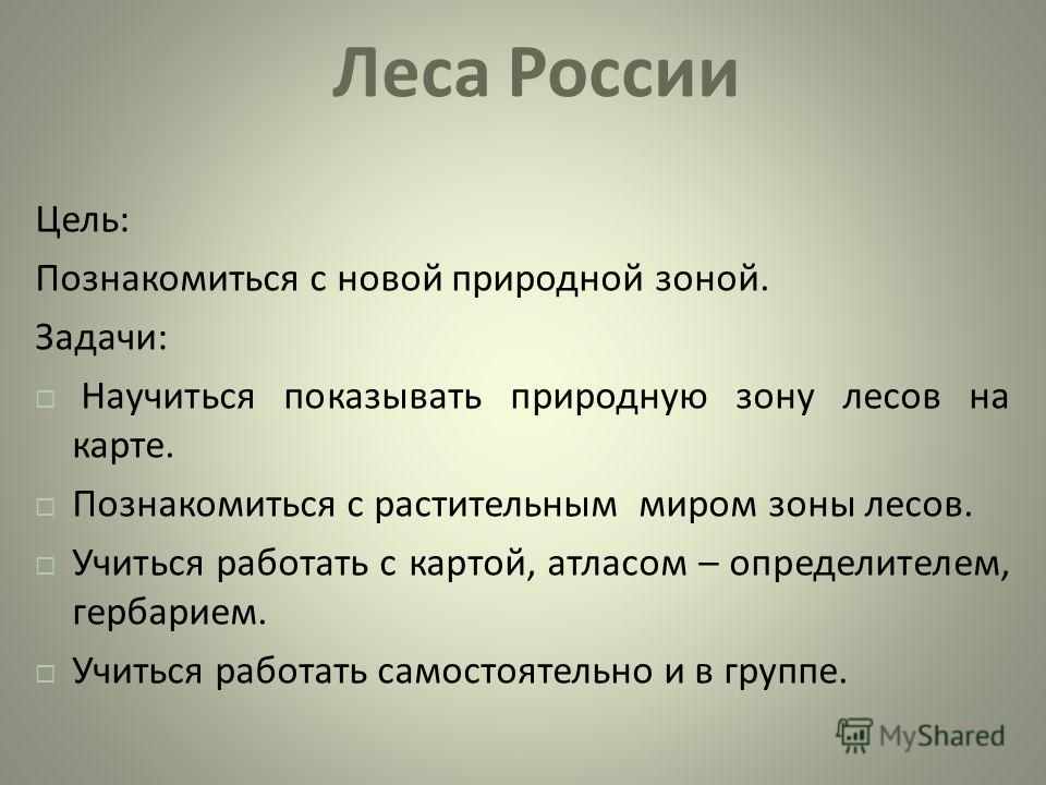 Леса России Цель: Познакомиться с новой природной зоной. Задачи: Научиться показывать природную зону лесов на карте. Познакомиться с растительным миром зоны лесов. Учиться работать с картой, атласом – определителем, гербарием. Учиться работать самост