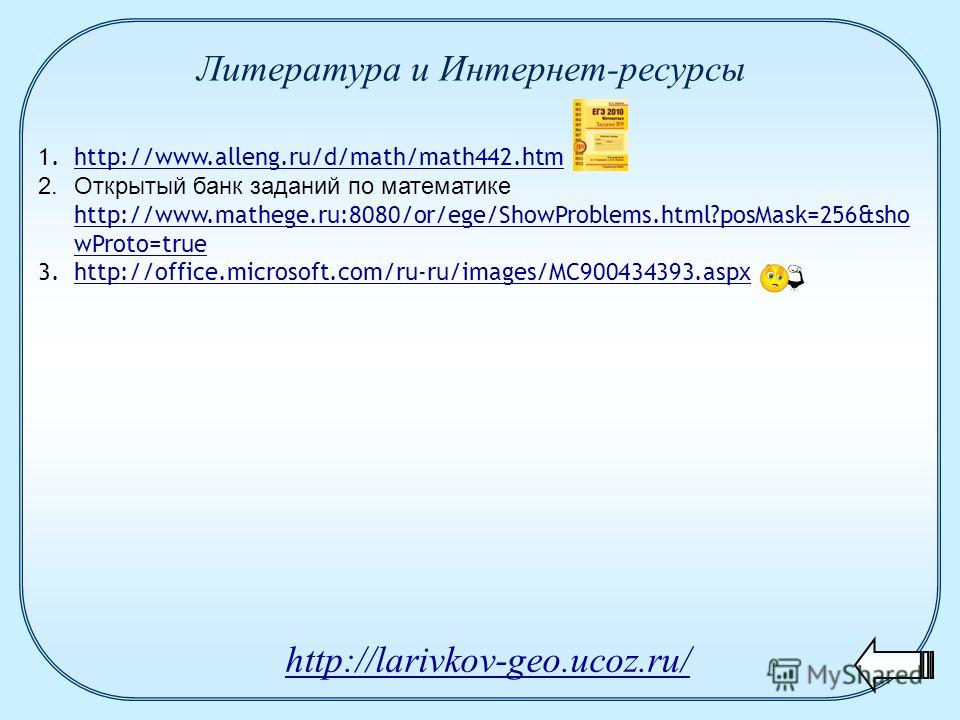 1.http://www.alleng.ru/d/math/math442.htmhttp://www.alleng.ru/d/math/math442.htm 2.Открытый банк заданий по математике http://www.mathege.ru:8080/or/ege/ShowProblems.html?posMask=256&sho wProto=true http://www.mathege.ru:8080/or/ege/ShowProblems.html