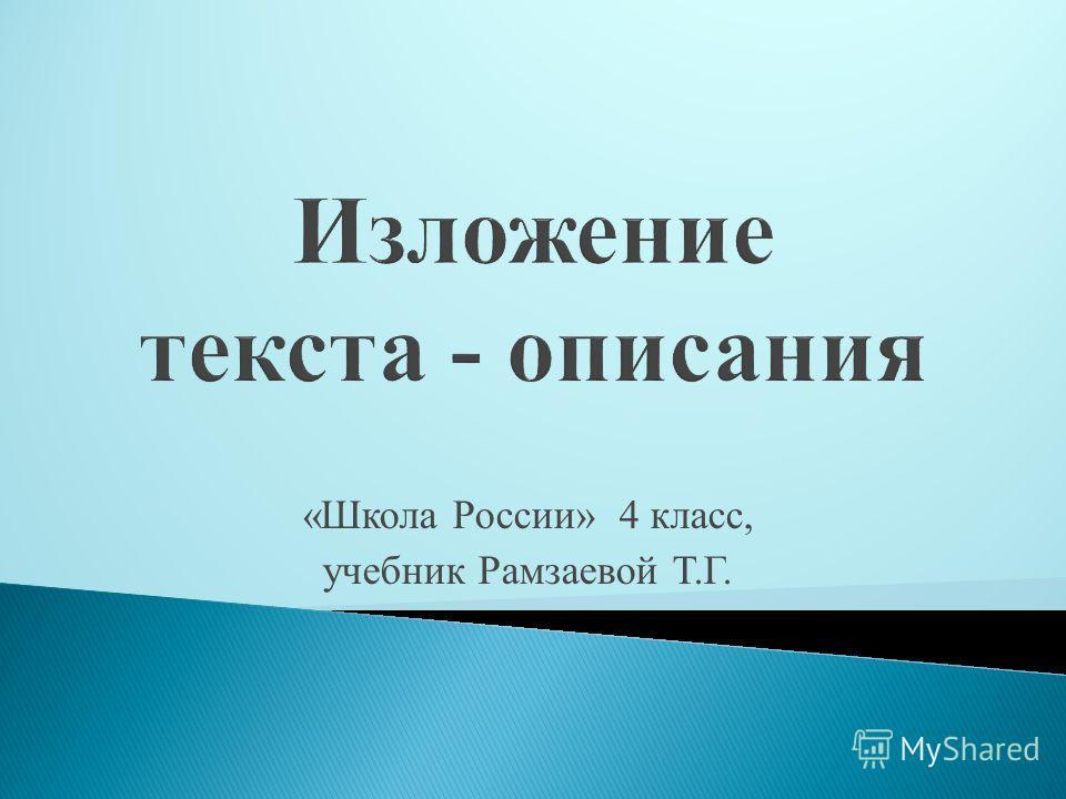 «Школа России» 4 класс, учебник Рамзаевой Т.Г.