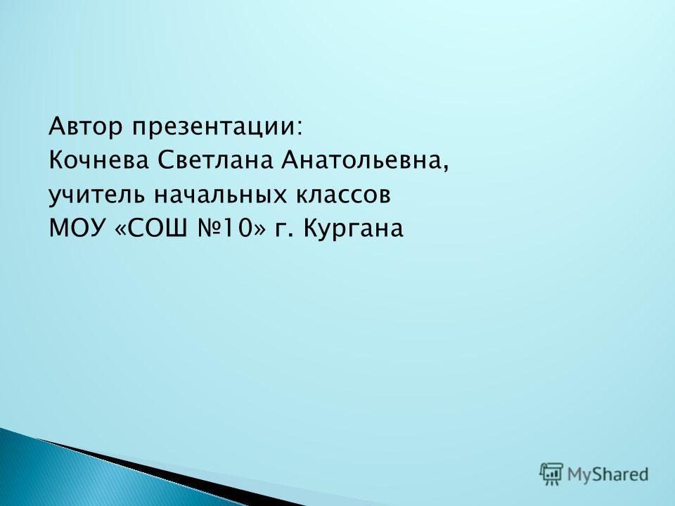 Автор презентации: Кочнева Светлана Анатольевна, учитель начальных классов МОУ «СОШ 10» г. Кургана
