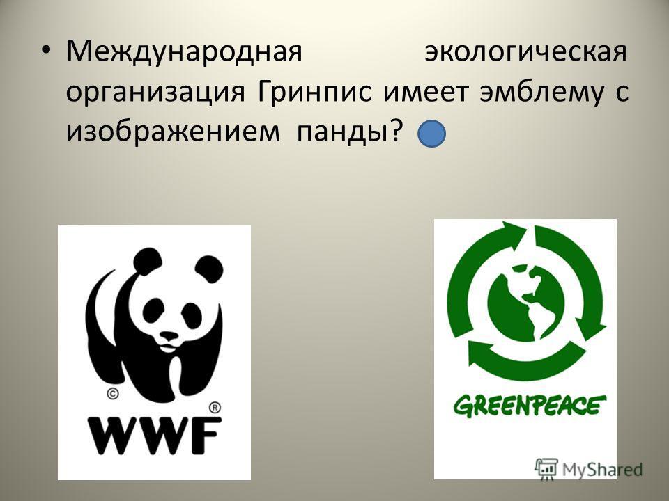 Международная экологическая организация Гринпис имеет эмблему с изображением панды?