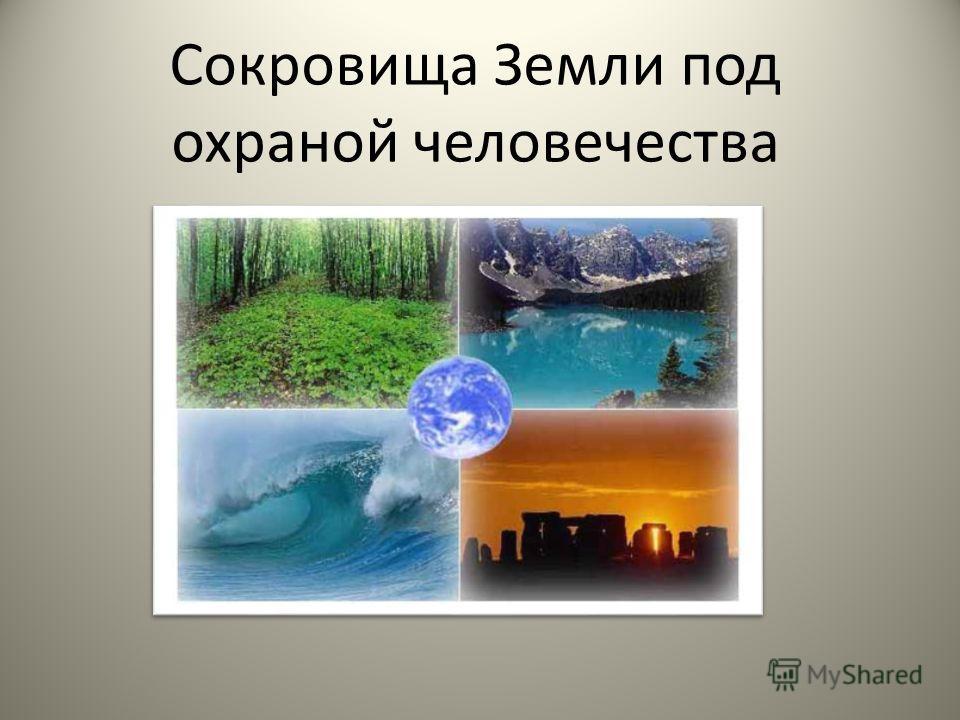 Сокровища Земли под охраной человечества Автор: