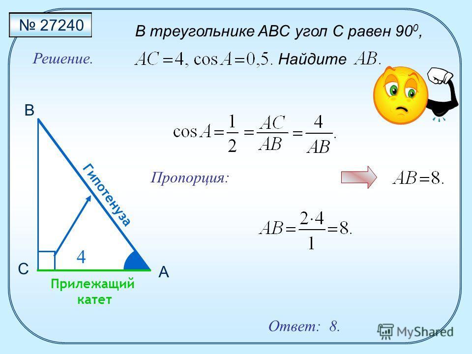 В треугольнике ABC угол C равен 90 0, Найдите 27240 Решение. С В Прилежащий катет Гипотенуза А 4 Пропорция: Ответ: 8.