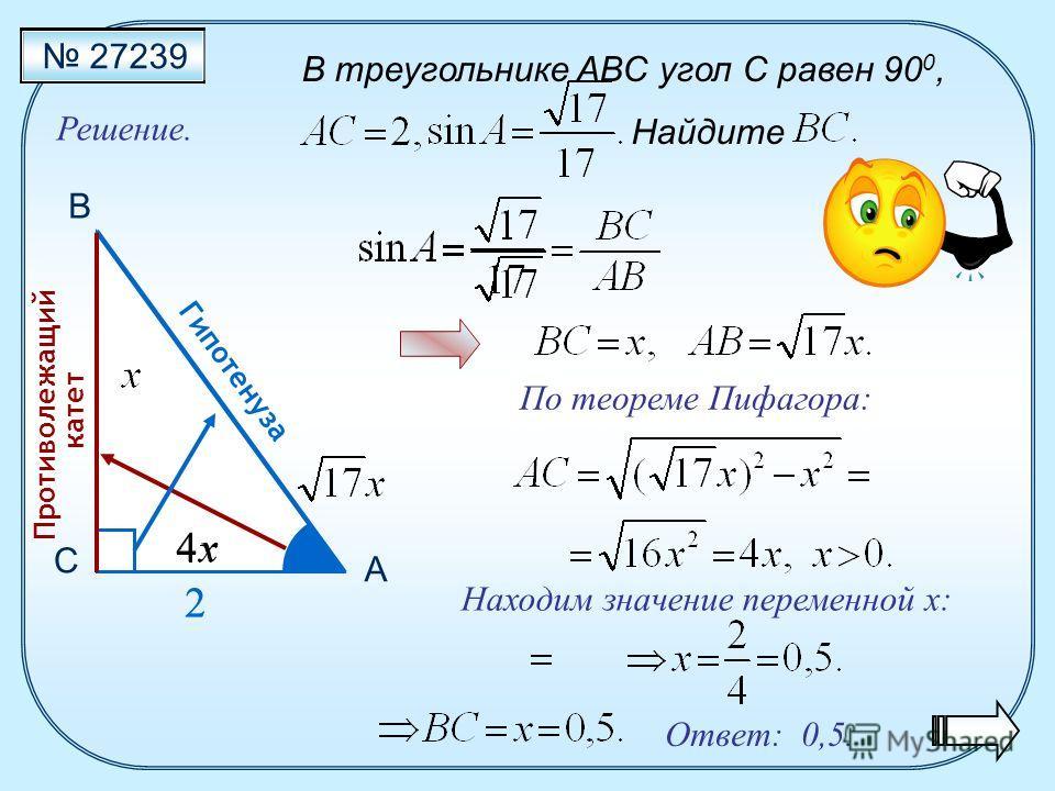 2 2 Ответ: 0,5. С В А Гипотенуза По теореме Пифагора: Противолежащий катет В треугольнике ABC угол C равен 90 0, Найдите 27239 Решение. Находим значение переменной x: x 4