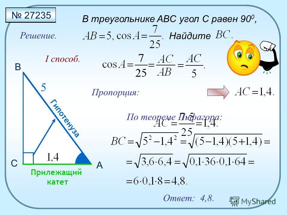 В треугольнике ABC угол C равен 90 0, Найдите 27235 Решение. С В Прилежащий катет Гипотенуза А 5 Пропорция: Ответ: 4,8. По теореме Пифагора: I способ.