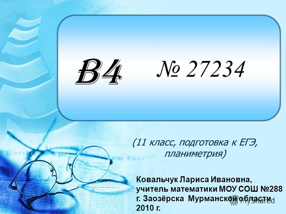 27234 (11 класс, подготовка к ЕГЭ, планиметрия) B4 Ковальчук Лариса Ивановна, учитель математики МОУ СОШ 288 г. Заозёрска Мурманской области 2010 г.