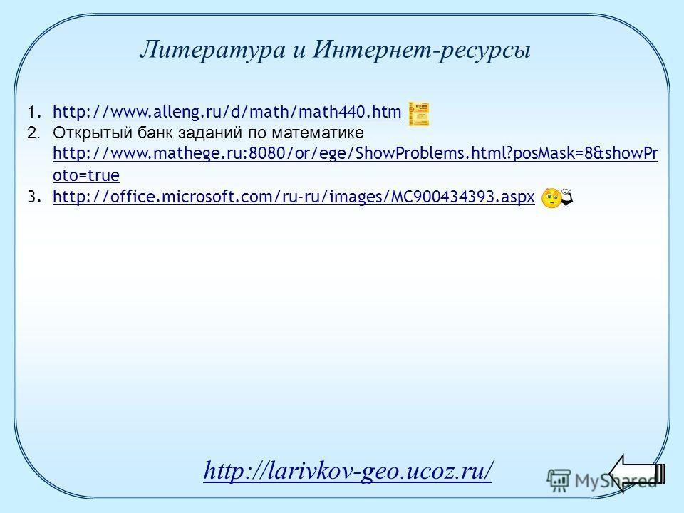 1.http://www.alleng.ru/d/math/math440.htmhttp://www.alleng.ru/d/math/math440.htm 2.Открытый банк заданий по математике http://www.mathege.ru:8080/or/ege/ShowProblems.html?posMask=8&showPr oto=true http://www.mathege.ru:8080/or/ege/ShowProblems.html?p