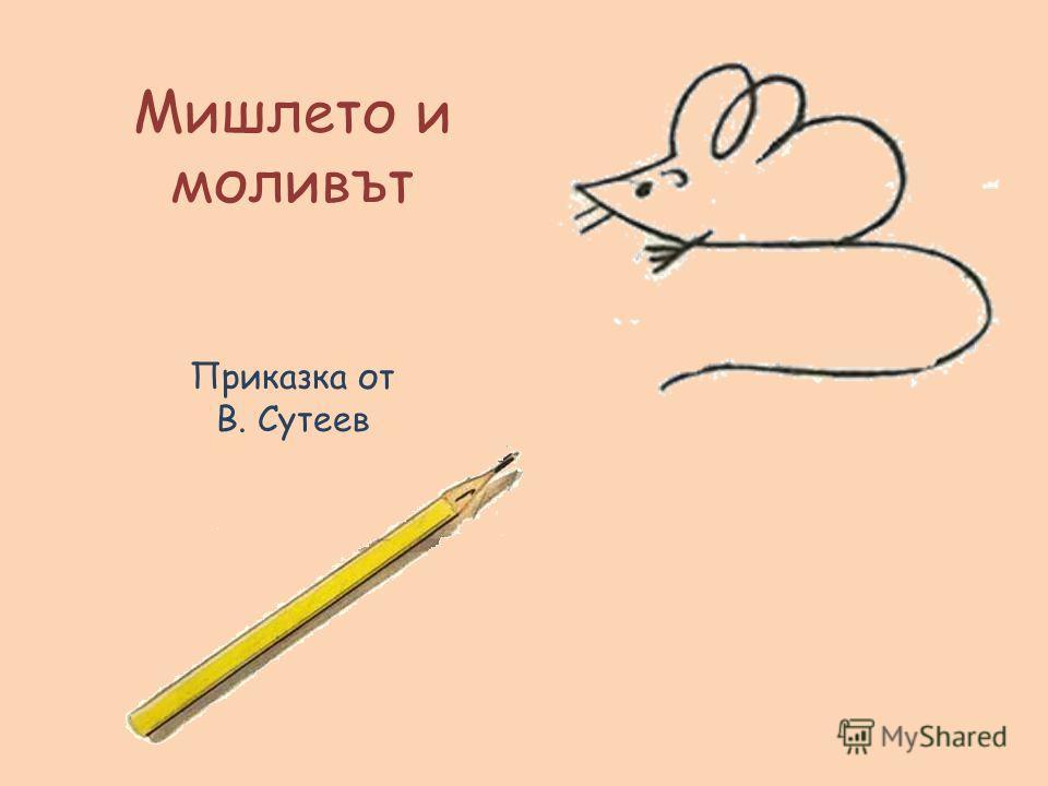 Мишлето и моливът Приказка от В. Сутеев