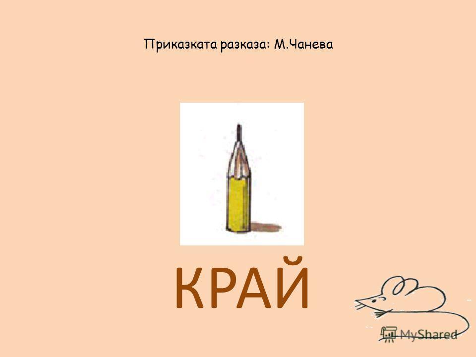 КРАЙ Приказката разказа: М.Чанева
