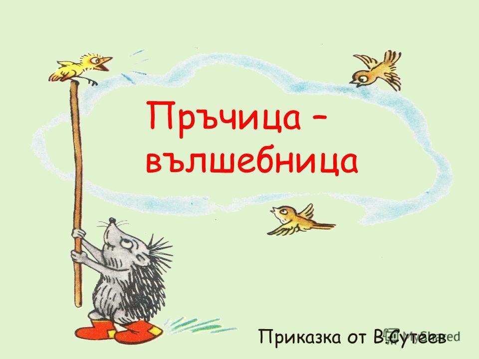 Пръчица – вълшебница Приказка от В.Сутеев