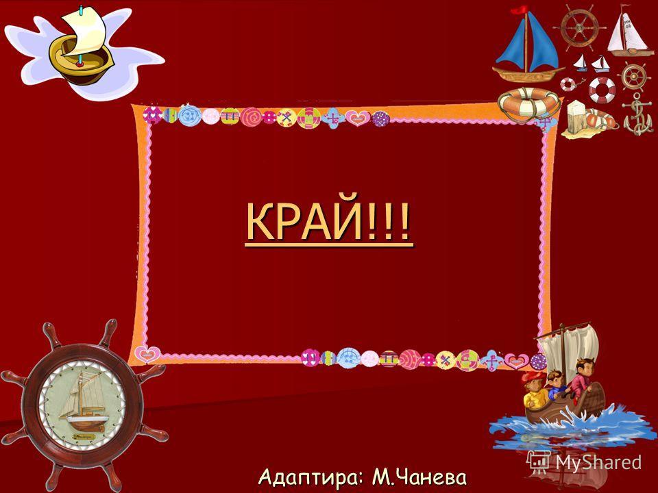 КРАЙ!!! Адаптира: М.Чанева