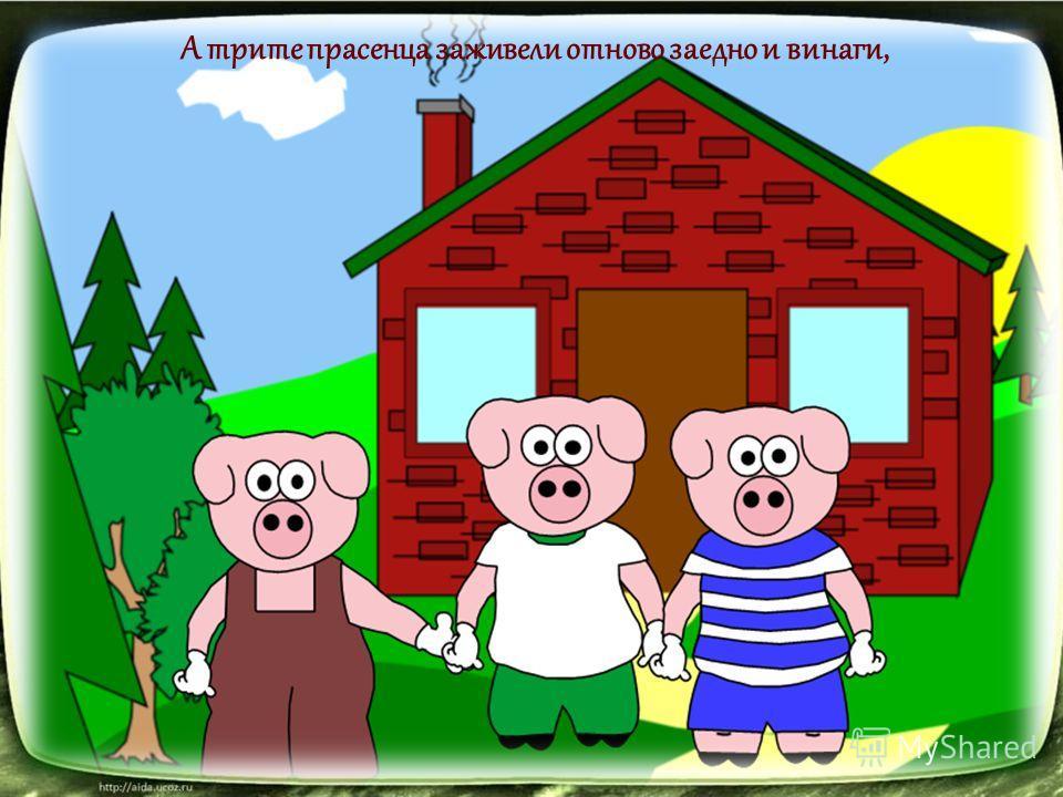 А трите прасенца заживели отново заедно и винаги,