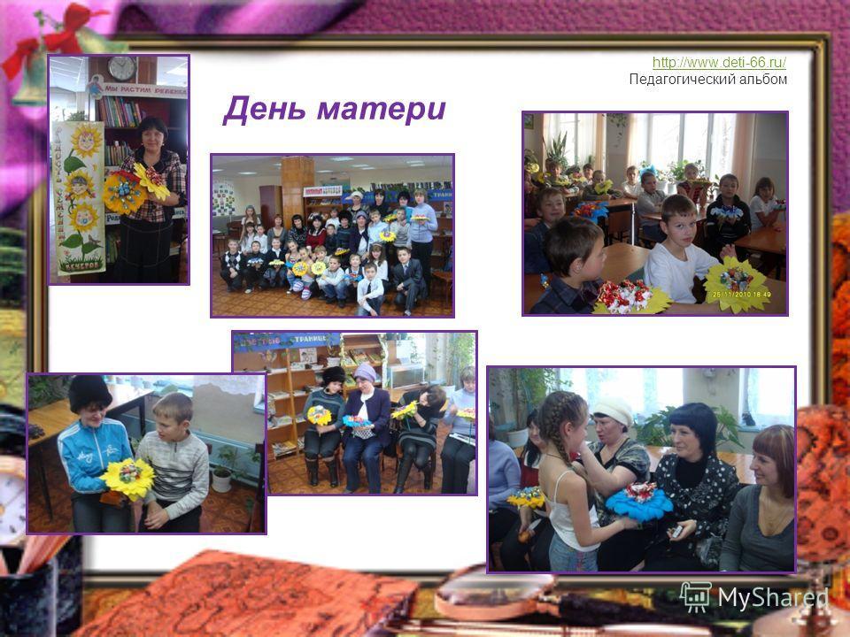 http://www.deti-66.ru/ Педагогический альбом День материhttp://www.deti-66.ru/